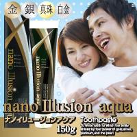 超高級『セレブ歯磨き粉』【ナノイリュージョンアクア】