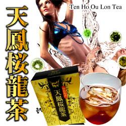 65種類も原料に使用している高級ダイエット茶【天鳳桜龍茶】