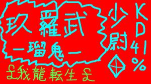 邇也セ・ュヲ-迹<div class=