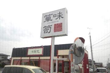 水戸市住吉町 飲食店