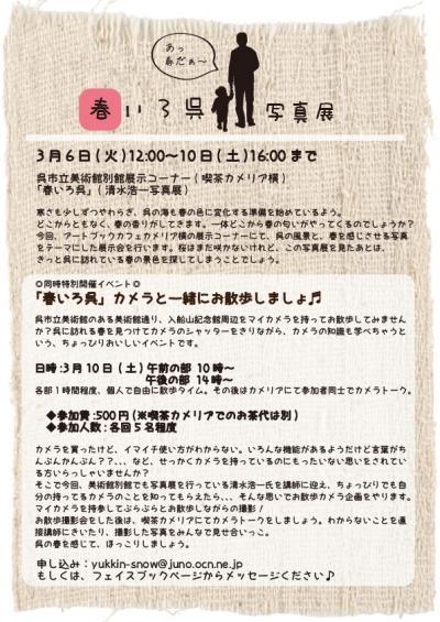 <縮小>喫茶カメリア/チラシ