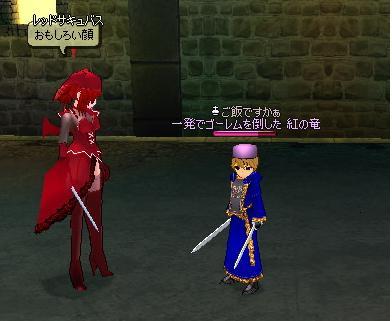 mabinogi_2008_10_17_002.jpg