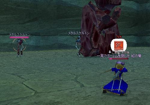 mabinogi_2008_10_18_001.jpg