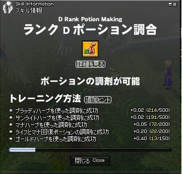 mabinogi_2008_10_20_001.jpg