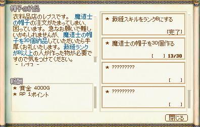 mabinogi_2008_11_24_002.jpg
