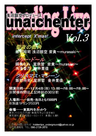 una:chenter Vol.3チラシ