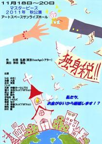 劇団マスターピース「独身税!!」東池袋・アートスペースサンライズホール