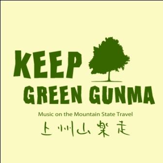 keepgreengunma.jpg