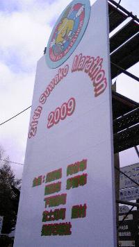 諏訪湖マラソン2009