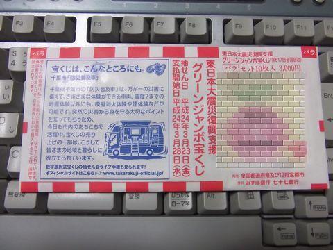takarakuji0225-1.jpg