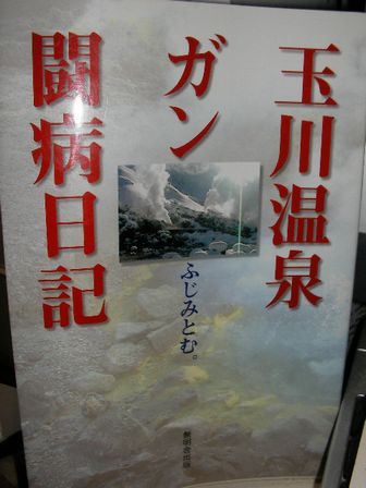 「玉川温泉ガン闘病日記」