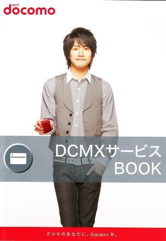 DCMXbook