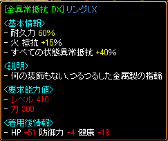 全異常DX