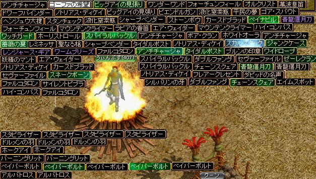 火に焼かれるうぃんぷす+ドロップU