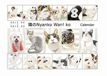 20120125001815816 2012カレンダー mamさん