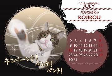 calendar-nyan_bonchan_20111215000811.jpg