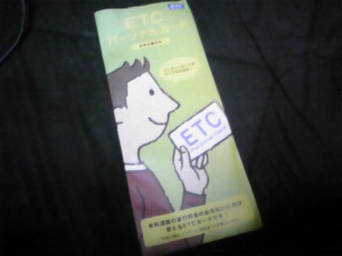ETCパーソナルカード 申込書