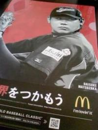 WBC 松坂ファイル