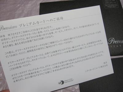 diners/p インビテーションカード