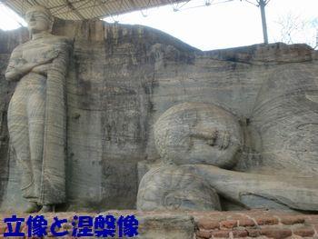立像と涅槃像