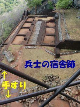 兵士の宿舎跡