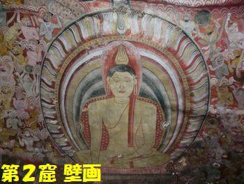 第2窟・天井の壁画