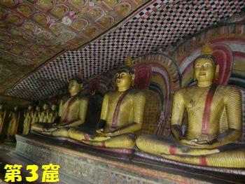 第3窟・仏像