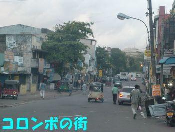コロンボは都会・・・。