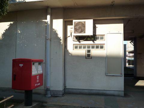 公団白鷺団地の郵便局2
