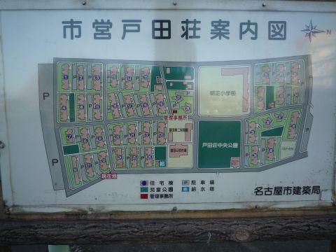 名古屋市営戸田荘の案内図
