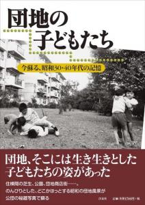 danchinokodomo_cover.jpg