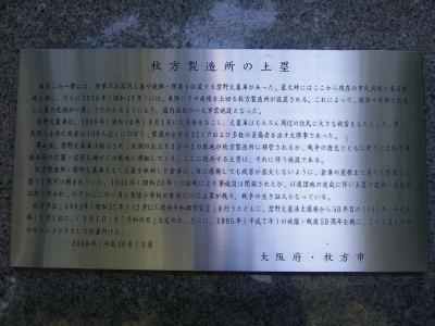 公団中宮第3団地内の土塁説明書き