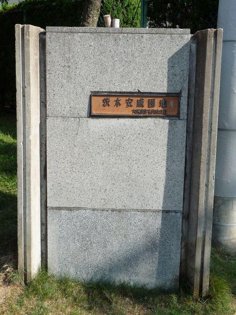 大阪府公社茨木安威団地の銘板