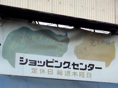 大阪府公社門真団地のショッピングセンター2