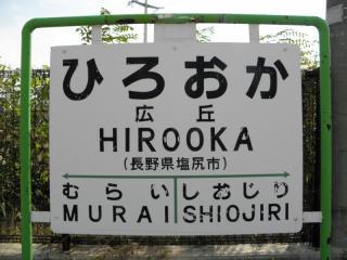 Hirooka111002ekimei