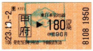 kofu180_111002