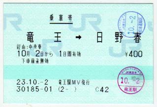 RyuuouHinoharu111002