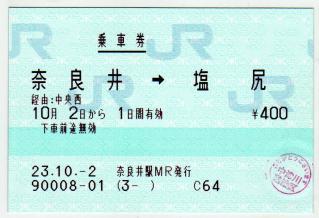 111002NaraiShiojiri