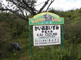 111002Kaiooizumi