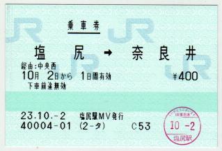 111002ShiojiriNarai