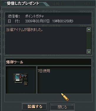 Bomb Kit 7