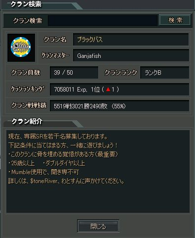 クラン紹介1