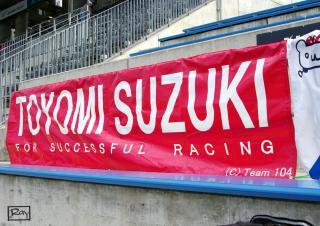 TOYOMI SUZUKI横断幕