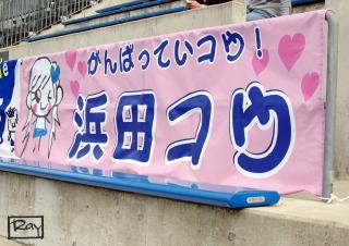 浜田コウさんの横断幕