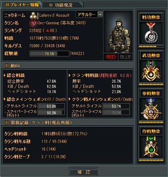 70000万kill達成!