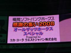 20081125234748