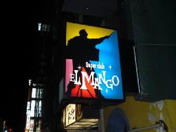エルマンゴ看板