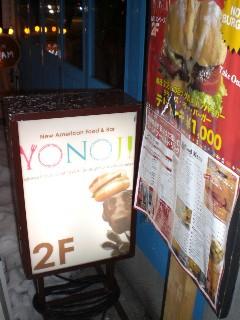 yonoji 2