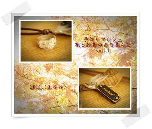 20111010_1.jpg