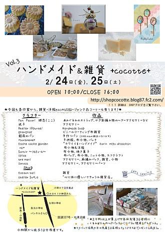 cocotte イベント 12.02.21